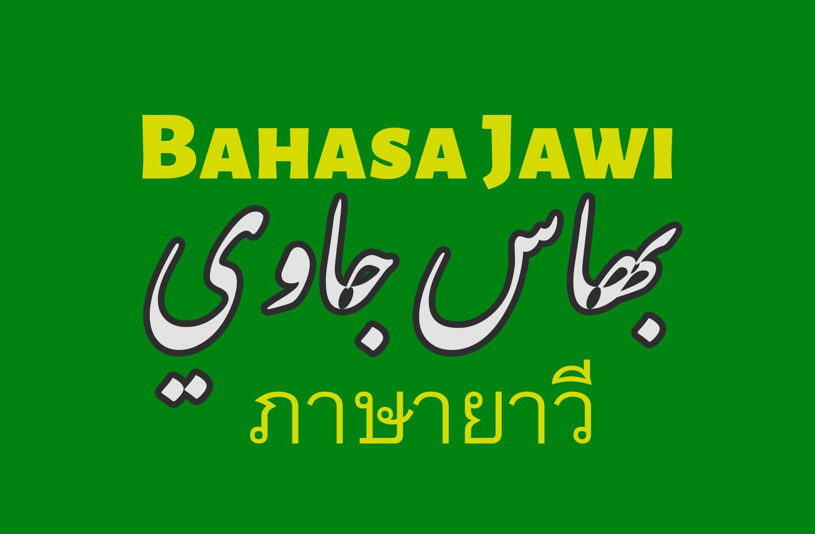 Southern Thailand - The Jawi Language
